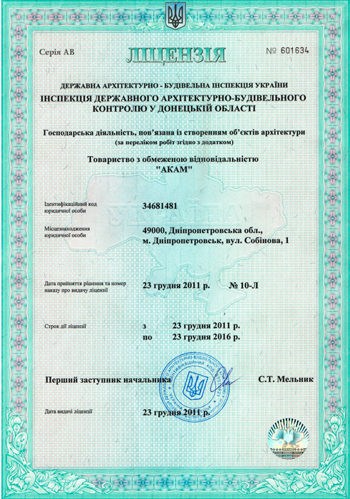 The license for the economic activities connected with the development of architectural objects
