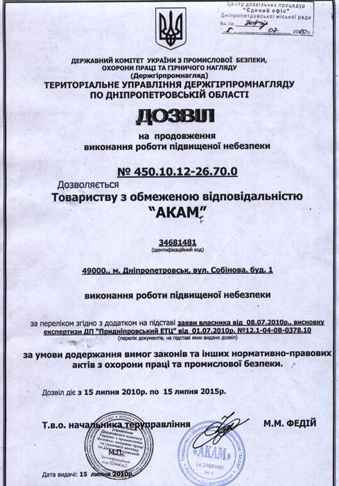Permission to accomplish hazardous works