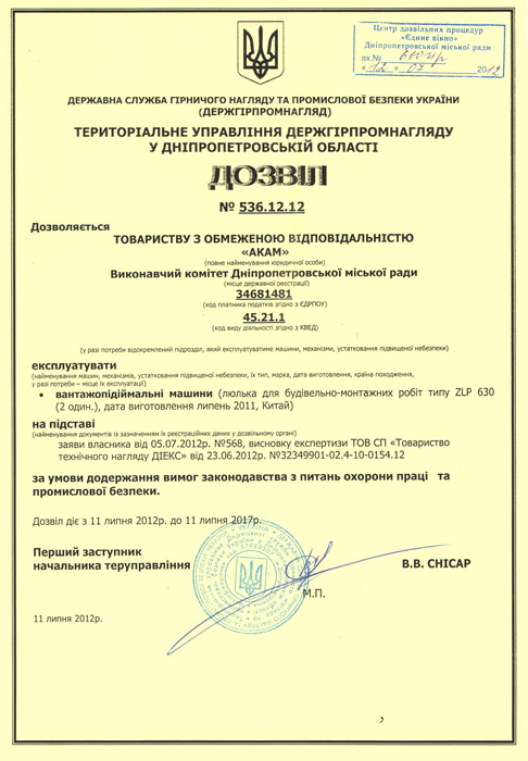 Permission for using of cradle for construction works 1