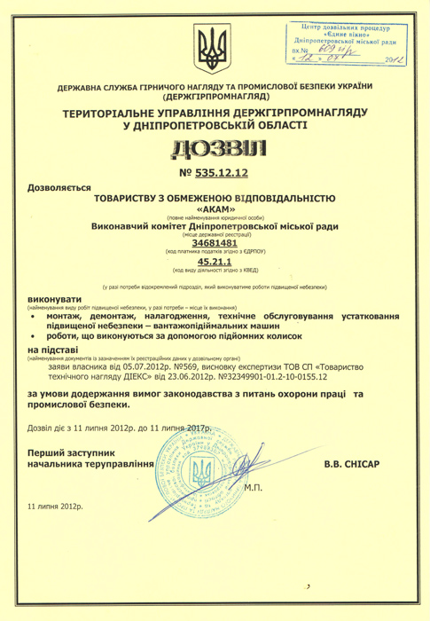 Permission for using of cradle for construction works 2